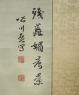 Minagawa Kien (1734-1807)